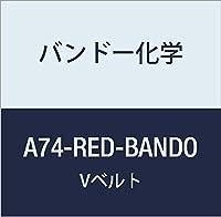 バンドー化学 A形Vベルト(レッドシール) A74-RED-BANDO
