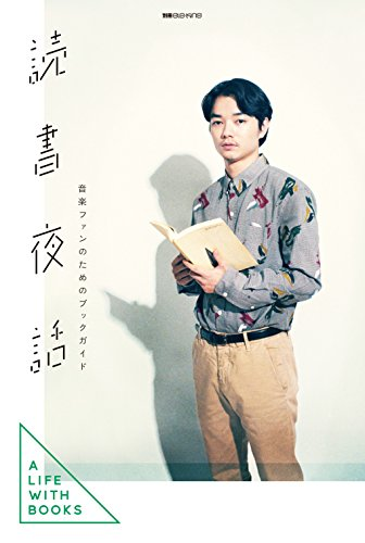 別冊ele-king 読書夜話──音楽ファンのためのブックガイド (ele-king books)