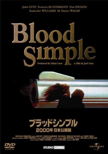ブラッドシンプル [DVD]