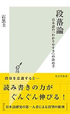 段落論 日本語の「わかりやすさ」の決め手 (光文社新書)