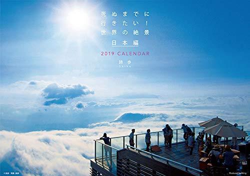 死ぬまでに行きたい!世界の絶景 日本編 2019年カレンダー