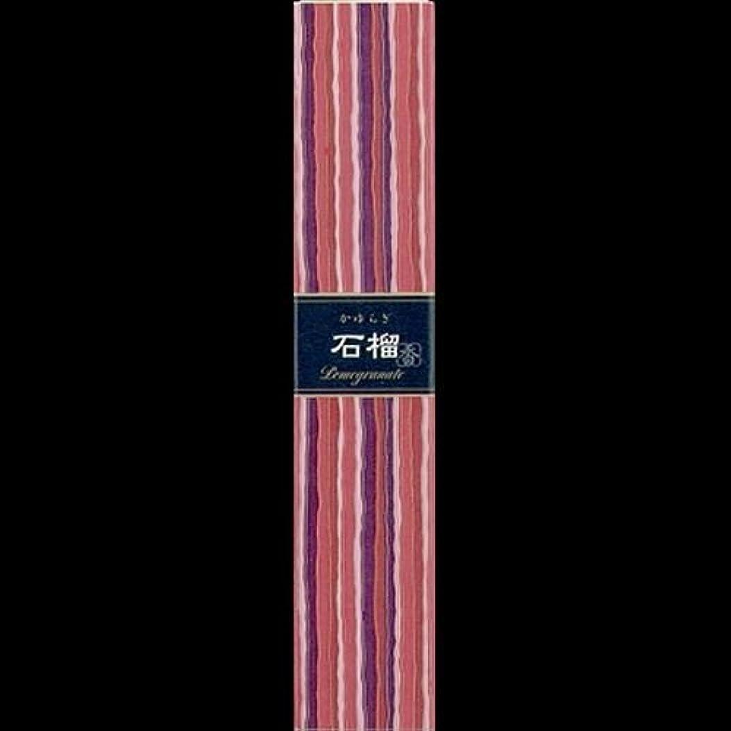 アルファベット順流暢盲信【まとめ買い】かゆらぎ 石榴(ざくろ) ×2セット