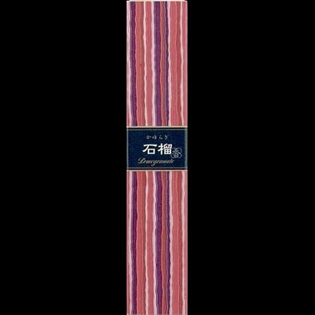 フェリー一過性信仰【まとめ買い】かゆらぎ 石榴(ざくろ) ×2セット