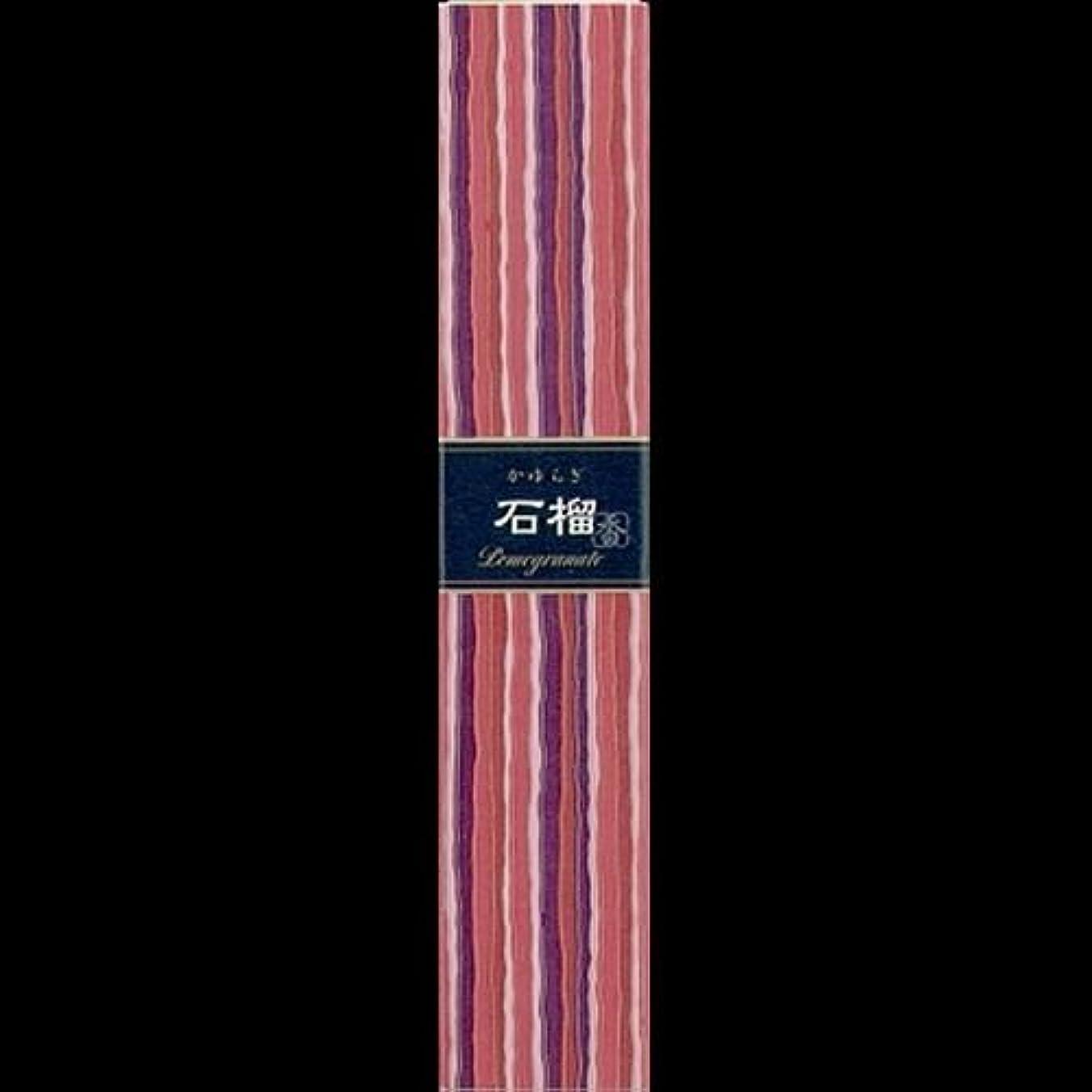 偏心スラム知恵【まとめ買い】かゆらぎ 石榴(ざくろ) ×2セット