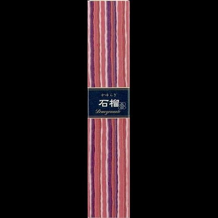 読む瞳きらめく【まとめ買い】かゆらぎ 石榴(ざくろ) ×2セット
