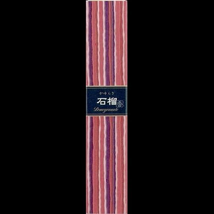 熱弱い発生【まとめ買い】かゆらぎ 石榴(ざくろ) ×2セット