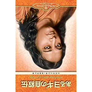 Autobiography of a Yogi (Japanese)