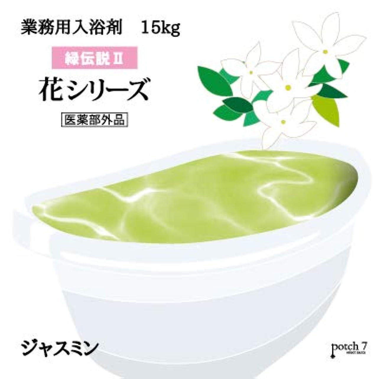 狐病な焦げ業務用入浴剤「ジャスミン」15Kg(7.5Kgx2袋入)GYM-JA