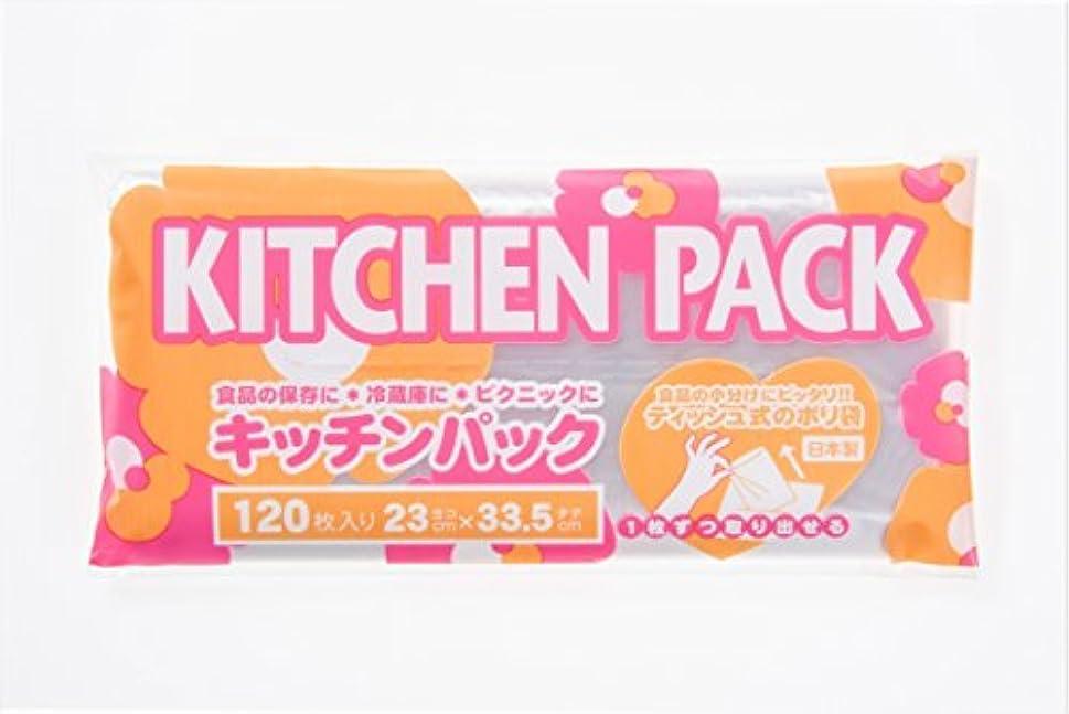 寓話恋人悲しみキッチンパック 120枚入 日本製ポリ袋