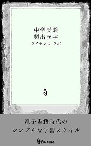 中学受験 頻出漢字