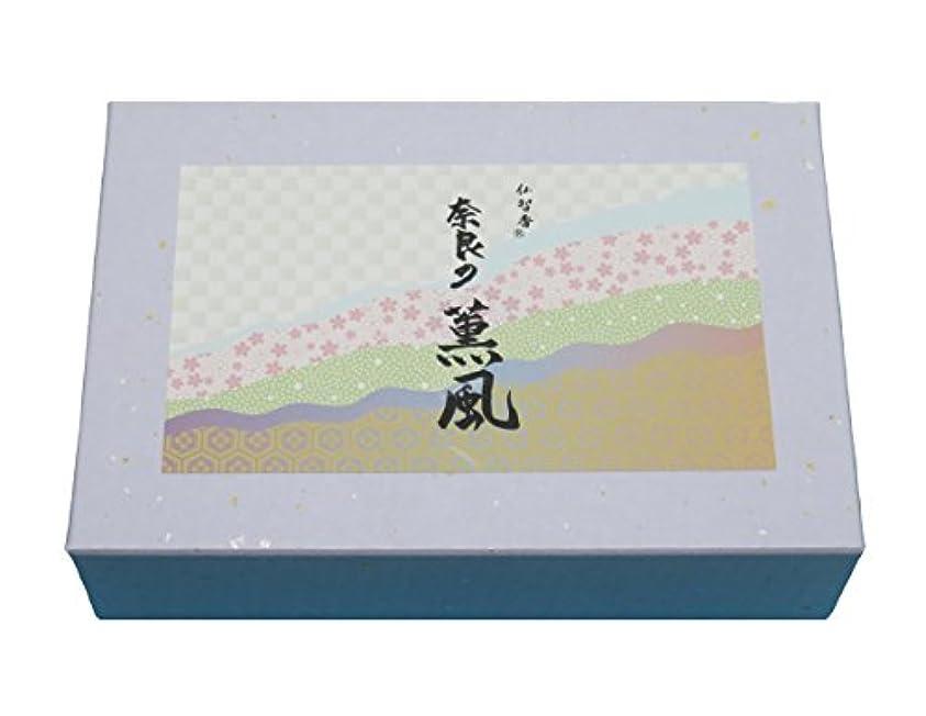 風邪をひく四リース10種類のお香とお香立てのセット 仏智香 奈良の薫風(くんぷう) 化粧箱入り 奈良のお香屋あーく煌々(きらら)