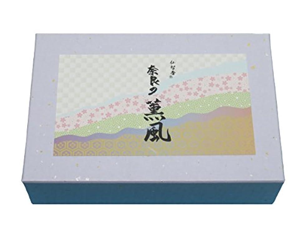 喜ぶ抜本的な振幅10種類のお香とお香立てのセット 仏智香 奈良の薫風(くんぷう) 化粧箱入り 奈良のお香屋あーく煌々(きらら)