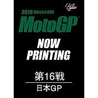 2018MotoGP公式DVD Round 16 日本GP