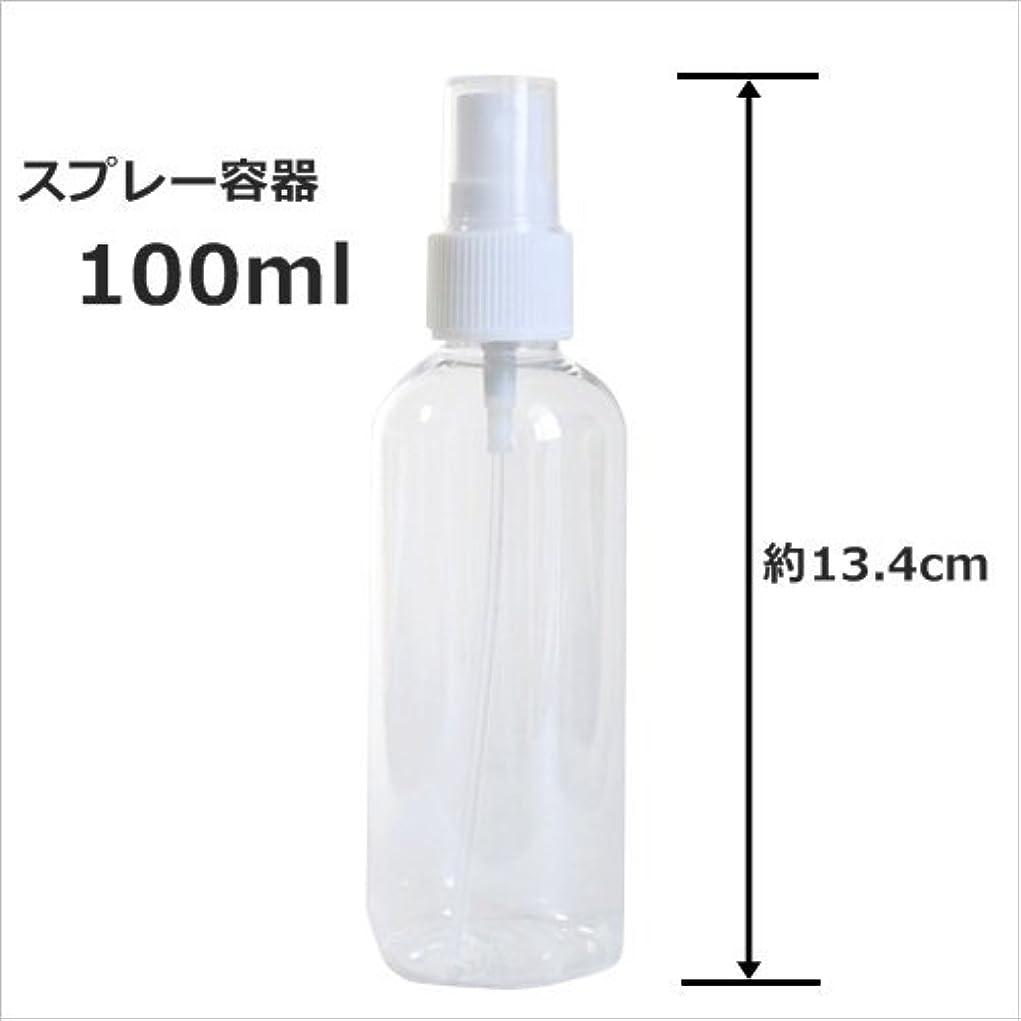 ヘルシー森誰のスプレーボトル 100ml プラスチック容器 happy fountain