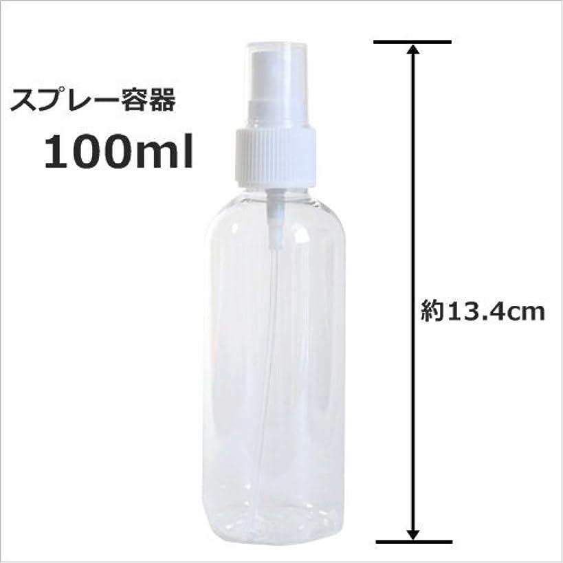 特に輝く吸収するスプレーボトル 100ml プラスチック容器 happy fountain