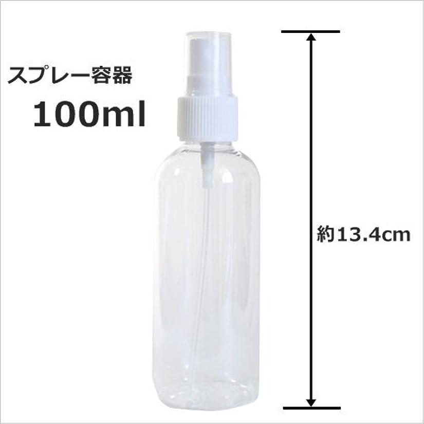 両方経歴心からスプレーボトル 100ml プラスチック容器 happy fountain