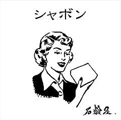 石鹸屋「STEP 5」の歌詞を収録したCDジャケット画像