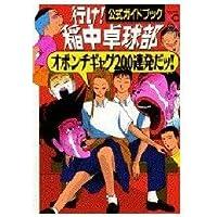 行け!稲中卓球部公式ガイドブック (ヤングマガジンコミックスデラックス)