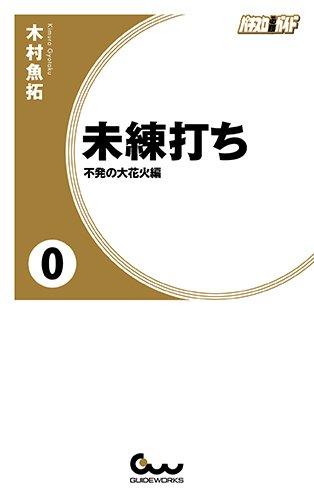 未練打ち 0 不発の大花火編 (ガイドワークス新書010)