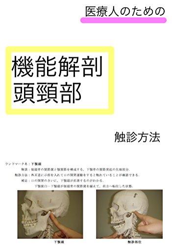 機能解剖学 頭頸部 (マッキー)