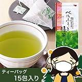 べにふうき緑茶・ティーバック 15個入り【国産べにふうき茶葉100%】