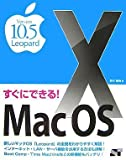 [すぐにできる!] Mac OS X Version10.5 Leopard