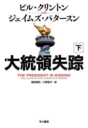 [画像:大統領失踪 下巻]