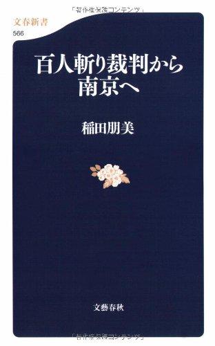 百人斬り裁判から南京へ (文春新書)
