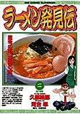 ラーメン発見伝: 塩の秘密 (2) (ビッグコミックス)