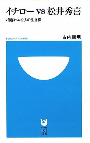イチローvs松井秀喜〜相容れぬ2人の生き様〜 (小学館101新書)の詳細を見る