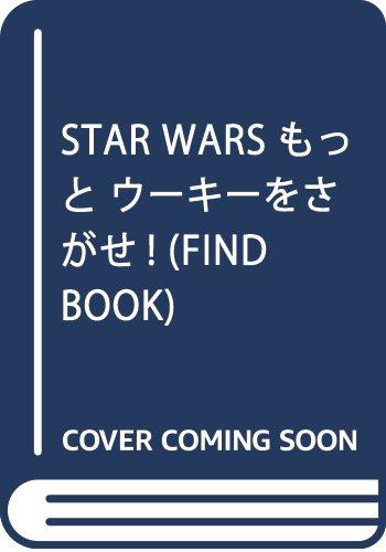 [画像:STAR WARS もっと ウーキーをさがせ! (FIND BOOK)]