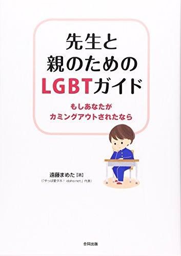 先生と親のための LGBTガイド: もしあなたがカミングアウトされたなら