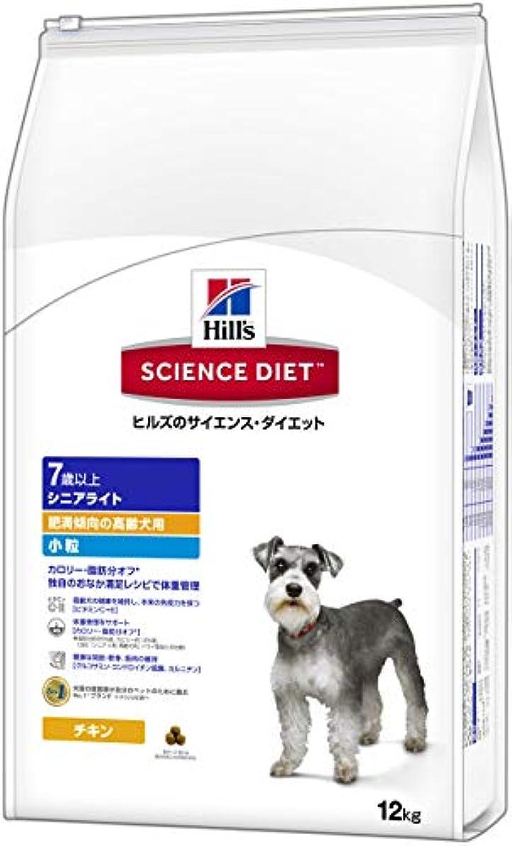 入り口有限どちらもヒルズのサイエンス?ダイエット ドッグフード シニアライト 7歳以上 肥満傾向の高齢犬用 体重管理 小粒 チキン 12kg