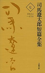 司馬遼太郎短篇全集 7巻 表紙画像