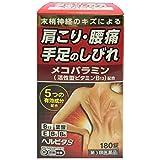 【第3類医薬品】ヘルビタS 180錠 ×2