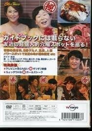 芸能人 リアルプライベート旅 Star Tours 友近の愛媛 [DVD]