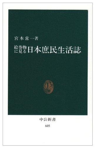 絵巻物に見る日本庶民生活誌 (中公新書 (605))の詳細を見る