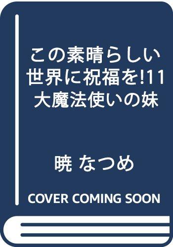 この素晴らしい世界に祝福を!11 大魔法使いの妹 (角川スニーカー文庫)