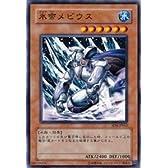 遊戯王カード 氷帝メビウス SD4-JP012N_WK
