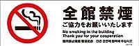 標識スクエア 「 全館禁煙 ご協力を 」 ヨコ ・中【 プレート 看板 】 280x94㎜ CTK4028 6枚組