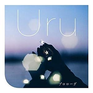 プロローグ/Uru