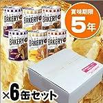 5年保存「新食缶ベーカリー」コーヒー×2・黒糖×2・オレンジ×2 6缶セット
