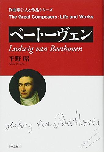 作曲家 人と作品 ベートーヴェン (作曲家・人と作品)
