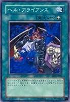 遊戯王カード ヘル・アライアンス DP2-JP022N_WK