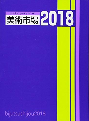 美術市場 2018