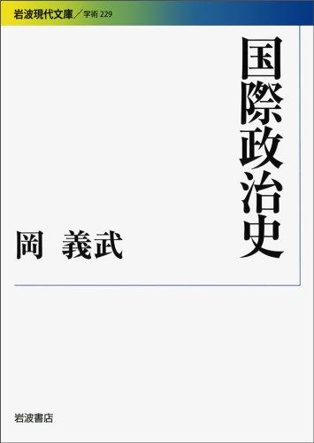 国際政治史 (岩波現代文庫)の詳細を見る