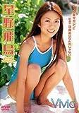 Vivid 星野飛鳥 [DVD]