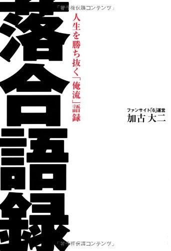 落合語録~人生を勝ち抜く「俺流」語録 (TWJ books)の詳細を見る