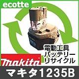 【お預かり再生】 マキタ 1235B 12V 電池パック セル 詰め替えサービス 1個 【6ヶ月保証付き】 A-36809 バッテリー 交換 充電