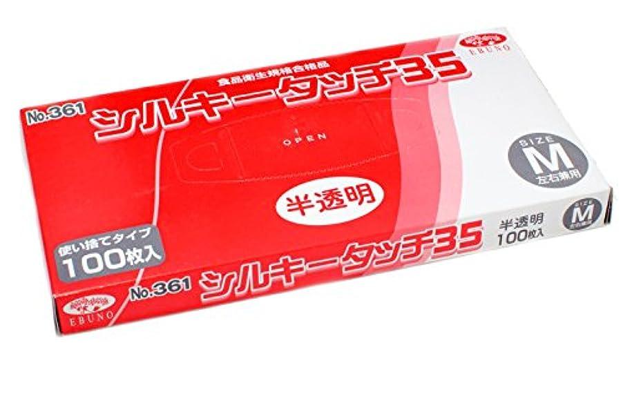 アイデアジレンマ粘液使い捨て手袋 シルキータッチ35 Mサイズ